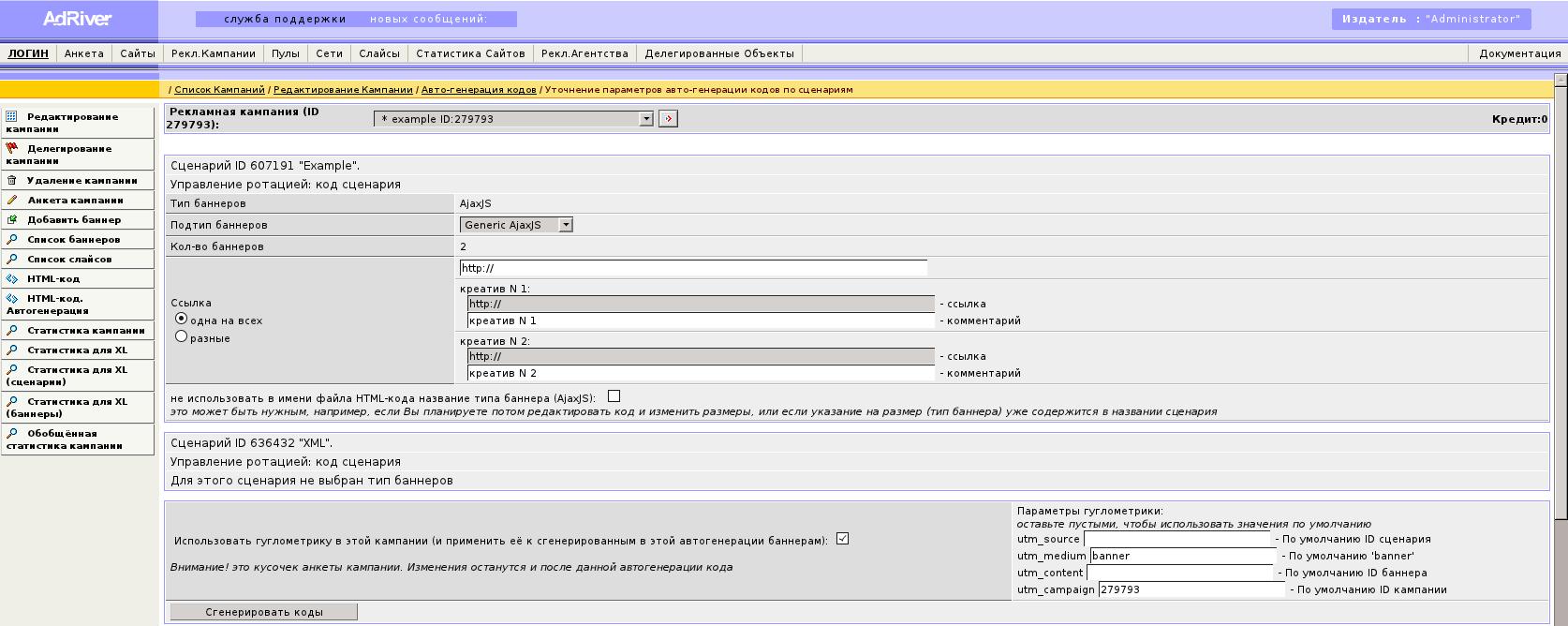 Страница уточнения параметров автогенерации.