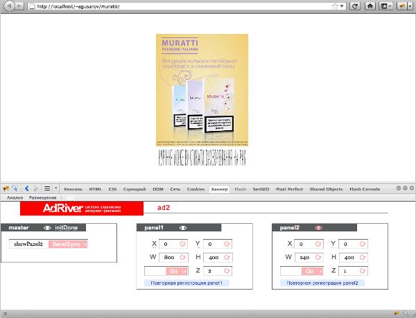 Страница с баннером и окно Firebug с приложением Adwist