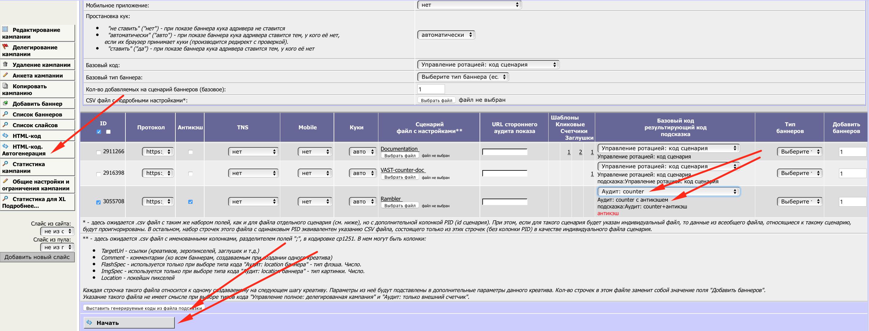Добавление баннера типа counter в пункте менюHTML-код. Автогенерация