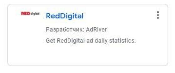RedDigital connector